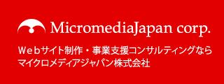 イノベーティブコンサルティングファームのマイクロメディアジャパン株式会社